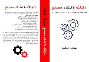 book-cover-paperback-arabic-1-1.pptx-13